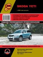 Skoda Yeti (Шкода Йети). Руководство по ремонту, инструкция по эксплуатации. Модели с 2009 года выпуска, оборудованные бензиновыми и дизельными двигателями.