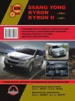 Ssang Yong Kyron / Kyron II (Санг Йонг Кайрон / Кайрон 2). Руководство по ремонту в фотографиях, инструкция по эксплуатации. Модели с 2005 года выпуска, оборудованные бензиновыми и дизельными двигателями