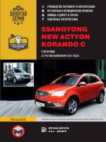 Ssang Yong New Actyon / Korando C (Ссанг Йонг Нью Актион / Ссанг Йонг Корандо Си). Руководство по ремонту в фотографиях, инструкция по эксплуатации. Модели с 2010 года выпуска (+обновление 2012 г.), оборудованные дизельными двигателями.