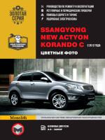 Ssang Yong New Actyon (Ссан Йонг Нью Актион) / Korando C (Корандо С). Руководство по ремонту, инструкция по эксплуатации в цветных фотографиях. Модели с 2012 года выпуска, оборудованные бензиновыми двигателями