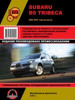 Subaru B9 Tribeca (Субару Б9 Трибека). Руководство по ремонту, инструкция по эксплуатации. Модели с 2005 года выпуска, оборудованные бензиновыми двигателями.
