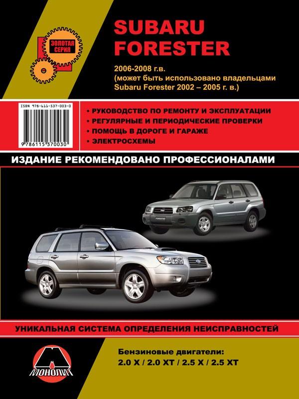 книга по ремонту субару импреза 2 2002 год