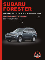 Subaru Forester. Руководство по ремонту, инструкция по эксплуатации. Модели с 2008 года, оборудованные бензиновыми двигателями