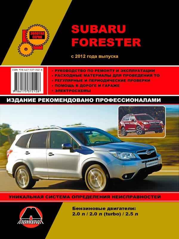 Subaru Forester 2012 инструкция по эксплуатации