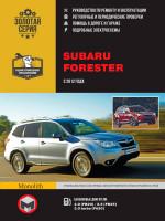 Subaru Forester (Субару Форестер). Руководство по ремонту, инструкция по эксплуатации. Модели с 2012 года выпуска, оборудованные бензиновыми двигателями