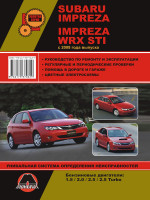Subaru Impreza / Impreza WRX STI (Субару Импреза / Импреза ВРИкс СТАй). Руководство по ремонту, инструкция по эксплуатации. Модели с 2008 года выпуска, оборудованные бензиновыми двигателями