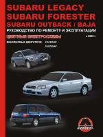 Subaru Legacy / Forester / Outback / Baja (Субару Легаси / Форестер / Аутбэк / Бая). Руководство по ремонту, инструкция по эксплуатации. Модели с 2000 года выпуска, оборудованные бензиновыми двигателями