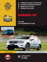 Subaru XV (Субару ХV). Руководство по ремонту, инструкция по эксплуатации. Модели с 2011 года выпуска (с учетом обновления 2015 года выпуска), оборудованные бензиновыми двигателями.
