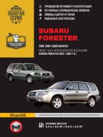 Subaru Forester (Субару Форестер). Руководство по ремонту, инструкция по эксплуатации. Модели с 2002 по 2008 год выпуска, оборудованные бензиновыми двигателями.