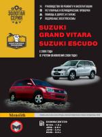 Suzuki Grand Vitara / Escudo (Сузуки Гранд Витара / Эскудо). Руководство по ремонту, инструкция по эксплуатации. Модели с 2005 года выпуска (обновление 2008г), оборудованные бензиновыми двигателями