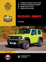 Suzuki Jimny. Руководство по ремонту, инструкция по эксплуатации. Модели с 2018 года оборудованные бензиновыми двигателями