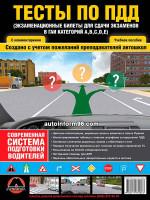 Тесты правил дорожного движения Украины