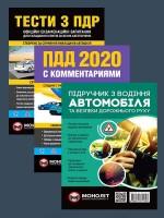 Комплект Правила дорожного движения Украины 2020 (ПДД 2020) с комментариями и иллюстрациями + Тести ПДР + Підручник з водіння автомобіля