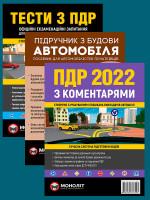 Комплект Правила дорожнього руху України 2022 (ПДР 2022) з коментарями та ілюстраціями + Тести ПДР + Підручник по влаштуванню автомобіля