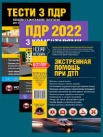 Комплект Правила дорожнього руху України 2022 (ПДР 2022) з коментарями та ілюстраціями + Тести ПДР + Экстренная помощь при ДТП