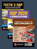 Комплект Правила дорожнього руху України 2020 (ПДР 2020) з коментарями та ілюстраціями + Тести ПДР + Учебник по устройству автомобиля