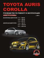 Toyota Auris / Corolla (Тойота Аурис / Королла). Руководство по ремонту, инструкция по эксплуатации. Модели с 2007 года выпуска, оборудованные бензиновыми и дизельными двигателями