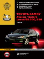 Toyota Camry / Avalon / Solara / Lexus ES 300 / 330 (Тойота Камри / Авалон / Солара / Лексус ЕС 300 / 330). Руководство по ремонту, инструкция по эксплуатации. Модели с 2002 по 2005 год выпуска, оборудованные бензиновыми двигателями