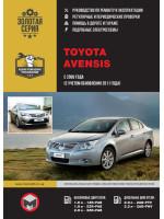 Toyota Avensis (Тойота Авенсис). Руководство по ремонту, инструкция по эксплуатации. Модели с 2009 года выпуска (+фейслифтинг 2011г.), оборудованные бензиновыми и дизельными двигателями.