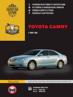 Toyota Camry (Тойота Камри). Руководство по ремонту, инструкция по эксплуатации. Модели с 2006 года выпуска, оборудованные бензиновыми двигателями