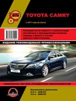 Toyota Camry (Тойота Камри). Руководство по ремонту, инструкция по эксплуатации. Модели с 2011 года выпуска, оборудованные бензиновыми двигателями.