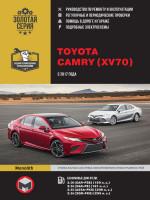 Toyota Camry (Тойота Камри). Руководство по ремонту, инструкция по эксплуатации. Модели с 2017 года выпуска, оборудованные бензиновыми двигателями.
