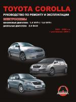Toyota Corolla (Тойота Королла). Руководство по ремонту в фотографиях, инструкция по эксплуатации. Модели с 2001 по 2006 год выпуска, оборудованные бензиновыми и дизельными двигателями.