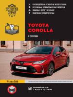 Toyota Corolla (Тойота Королла). Руководство по ремонту, инструкция по эксплуатации. Модели с 2019 года выпуска, оборудованные бензиновыми двигателями