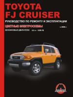 Toyota FJ Cruiser (Тойота ФДжей Крузер). Руководство по ремонту, инструкция по эксплуатации. Модели с 2006 года выпуска, оборудованные бензиновыми двигателями