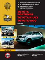 Toyota Fortuner / Hilux / Vigo (Тойота Фортунер / Хайлюкс / Виго). Руководство по ремонту, инструкция по эксплуатации. Модели с 2005 года выпуска, оборудованные бензиновыми и дизельными двигателями