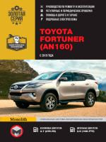 Toyota Fortuner (AN160) (Тойота Фортунер ((AН160)). Руководство по ремонту, инструкция по эксплуатации. Модели с 2015 года выпуска, оборудованные бензиновыми и дизельными двигателями