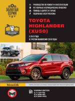 Toyota Highlander (XU50) (Тойота Хайлендер). Руководство по ремонту, инструкция по эксплуатации. Модели с 2013 года выпуска (+ обновления 2016 года), оборудованные бензиновыми двигателями