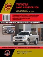 Toyota Land Cruiser 200 (Тойота Ленд Крузер 200). Руководство по ремонту, инструкция по эксплуатации. Модели с 2007 года выпуска (+ обновление 2012 года), оборудованные дизельными двигателями.