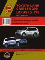 Toyota Land Cruiser 200 / Lexus LX570 (Тойота Ленд Крузер 200 / Лексус ЛХ570). Руководство по ремонту, инструкция по эксплуатации. Модели с 2007 года выпуска, оборудованные бензиновыми двигателями.