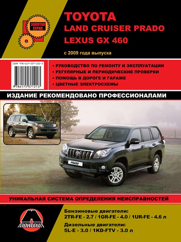 Land Cruiser Prado Руководство По Вождению В Условиях Бездорожья