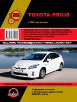 Toyota Prius (Тойота Приус). Руководство по ремонту, инструкция по эксплуатации. Модели с 2009 года выпуска, оборудованные гибридными двигателями