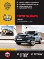 Toyota RAV4 (Тойота РАВ4). Руководство по ремонту, инструкция по эксплуатации. Модели с 2008 года выпуска (+обновление 2010), оборудованные бензиновыми и дизельными двигателями.