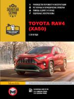 Toyota Rav4 (Тойота Рав 4). Руководство по ремонту, инструкция по эксплуатации. Модели с 2018 года выпуска, оборудованные бензиновыми двигателями