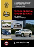 Toyota Sequoia / Toyota Tundra (Тойота Секвойя / Тойота Тундра). Руководство по ремонту, инструкция по эксплуатации. Модели с 2007 года выпуска (с учетом обновления 2010), оборудованные бензиновыми двигателями.