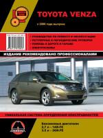 Toyota Venza (Тойота Венза). Руководство по ремонту, инструкция по эксплуатации. Модели с 2008 года выпуска, оборудованные бензиновыми двигателями.