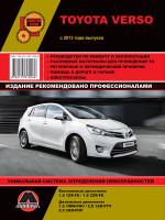 Toyota Verso (Тойота Версо). Руководство по ремонту, инструкция по эксплуатации. Модели с 2013 года выпуска, оборудованные бензиновыми и дизельными двигателями
