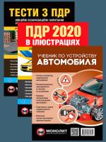 Комплект Правила дорожнього руху України 2020 (ПДР 2020) з ілюстраціями + Тести ПДР + Учебник по устройству автомобиля