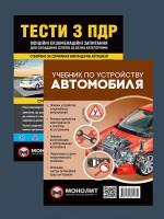 Комплект Тести з ПДР  + Учебник по устройству автомобиля
