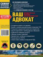 Ваш адвокат . Юридическая помощь автомобилистам Украины.