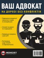 Ваш адвокат. На дорозі без конфліктів. Юридична допомога автомобілістам (українською мовою)