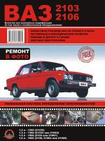 Ваз 2103 / 2106 (VAZ 2103 / 2106). Руководство по ремонту в фотографиях, инструкция по эксплуатации. Модели с 1980 года выпуска, оборудованные бензиновыми двигателями (+ГБО)