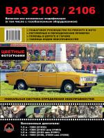 Ваз 2103 / 2106 (VAZ 2103 / 2106). Руководство по ремонту в цветных фотографиях, инструкция по эксплуатации. Модели с 1980 года выпуска, оборудованные бензиновыми двигателями (+ГБО)