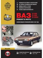 Лада (ВАЗ) 2108 / 2109 / 21099 (Lada (VAZ) 2108 / 2109 / 21099). Руководство по ремонту в фотографиях, инструкция по эксплуатации. Модели с 1984 по 2004 год выпуска, оборудованные бензиновыми двигателями