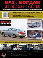 ВАЗ / Богдан / 2110 / 2111 / 2112 (VAZ / Bogdan / 2110 / 2111 / 2112). Руководство по ремонту в цветных фотографиях, инструкция по эксплуатации. Модели оборудованные бензиновыми двигателями