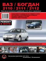 ВАЗ 2110/11/12 / Богдан 2110/11/12 (VAZ 2110/11/12 / Bogdan 2110/11/12). Руководство по ремонту в фотографиях, инструкция по эксплуатации. Модели с 1996 года выпуска, оборудованные бензиновыми двигателями